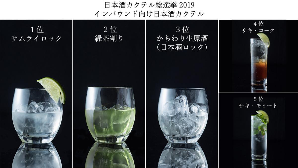 日本酒,日本酒カクテル総選挙,生原酒,日本酒ロック,家men