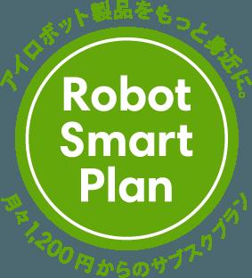 アイロボットジャパン,ロボット掃除機,ルンバ,サブスクリプション,Robot Smart Plan,ルンバi7+,ルンバ980,ルンバ641,家men