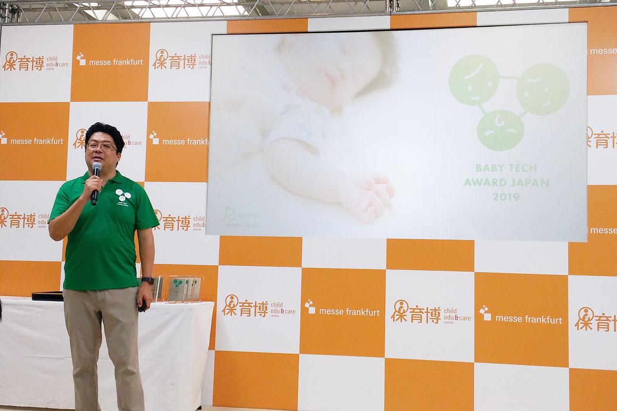 BabyTech Award Japan,育児,子育て,ベビーテック,テクノロジー,IT,赤ちゃん,子育て,家men