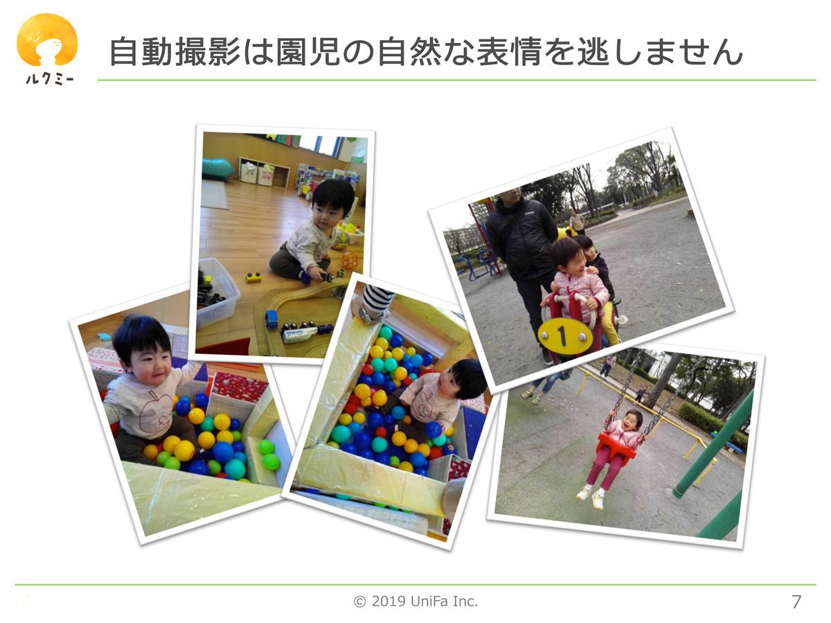 BabyTech Award Japan,育児,子育て,ベビーテック,テクノロジー,IT,赤ちゃん,子育て,ルクミーフォト,家men