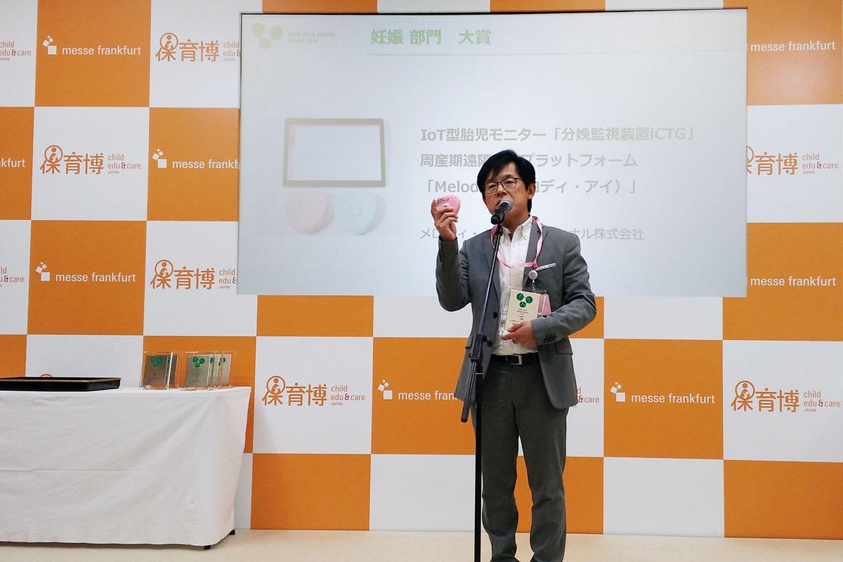 BabyTech Award Japan,育児,子育て,ベビーテック,テクノロジー,IT,赤ちゃん,子育て,Melody i,家men