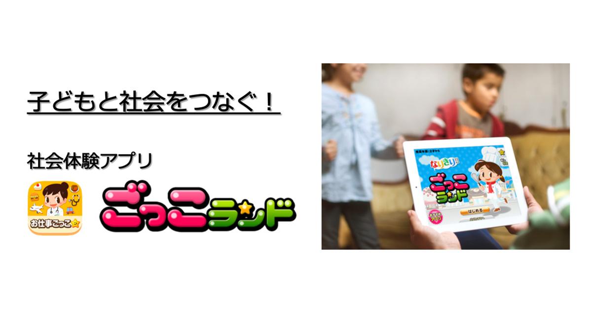 BabyTech Award Japan,育児,子育て,ベビーテック,テクノロジー,IT,赤ちゃん,子育て,ごっこランド,家men