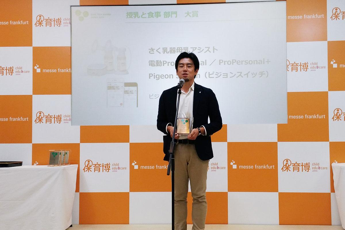 BabyTech Award Japan,育児,子育て,ベビーテック,テクノロジー,IT,赤ちゃん,子育て,ピジョン,さく乳機,家men
