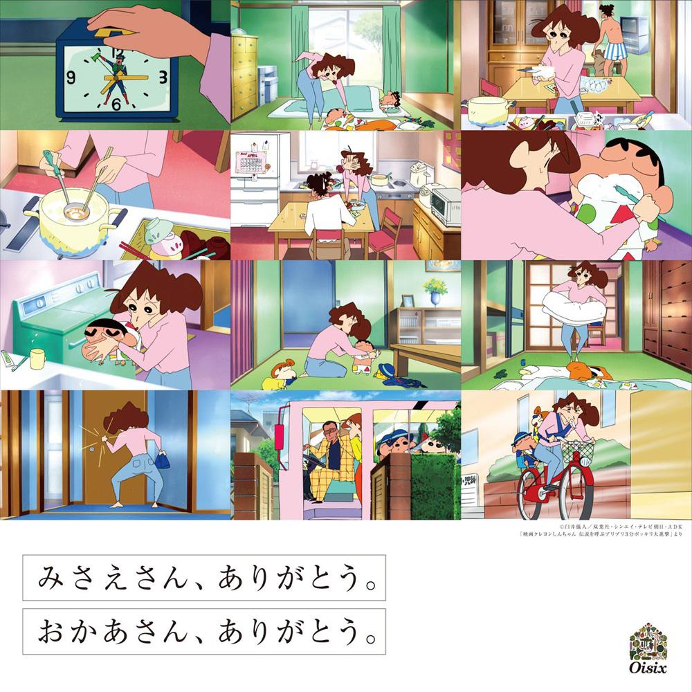 クレヨンしんちゃん,Oisix,父の日,いいパパ,家men
