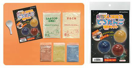 シヤチハタ,コロピカどろだんご制作キット,おもちゃ,砂遊び,家men