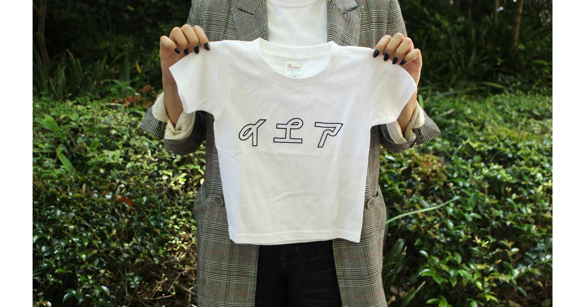 家men,ワークショップ,子供用Tシャツ,子ども用Tシャツ,シルクスクリーンプリント