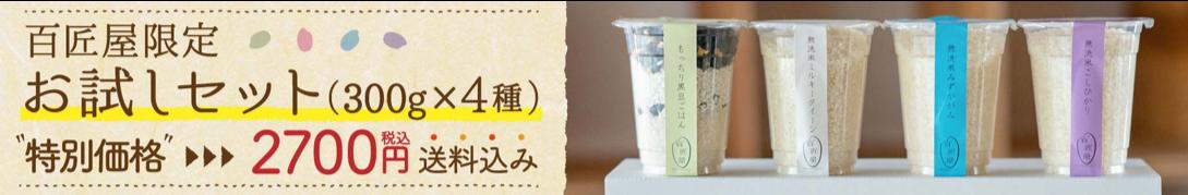 滋賀県,百匠屋,健康,こだわりお米のギフト,家men