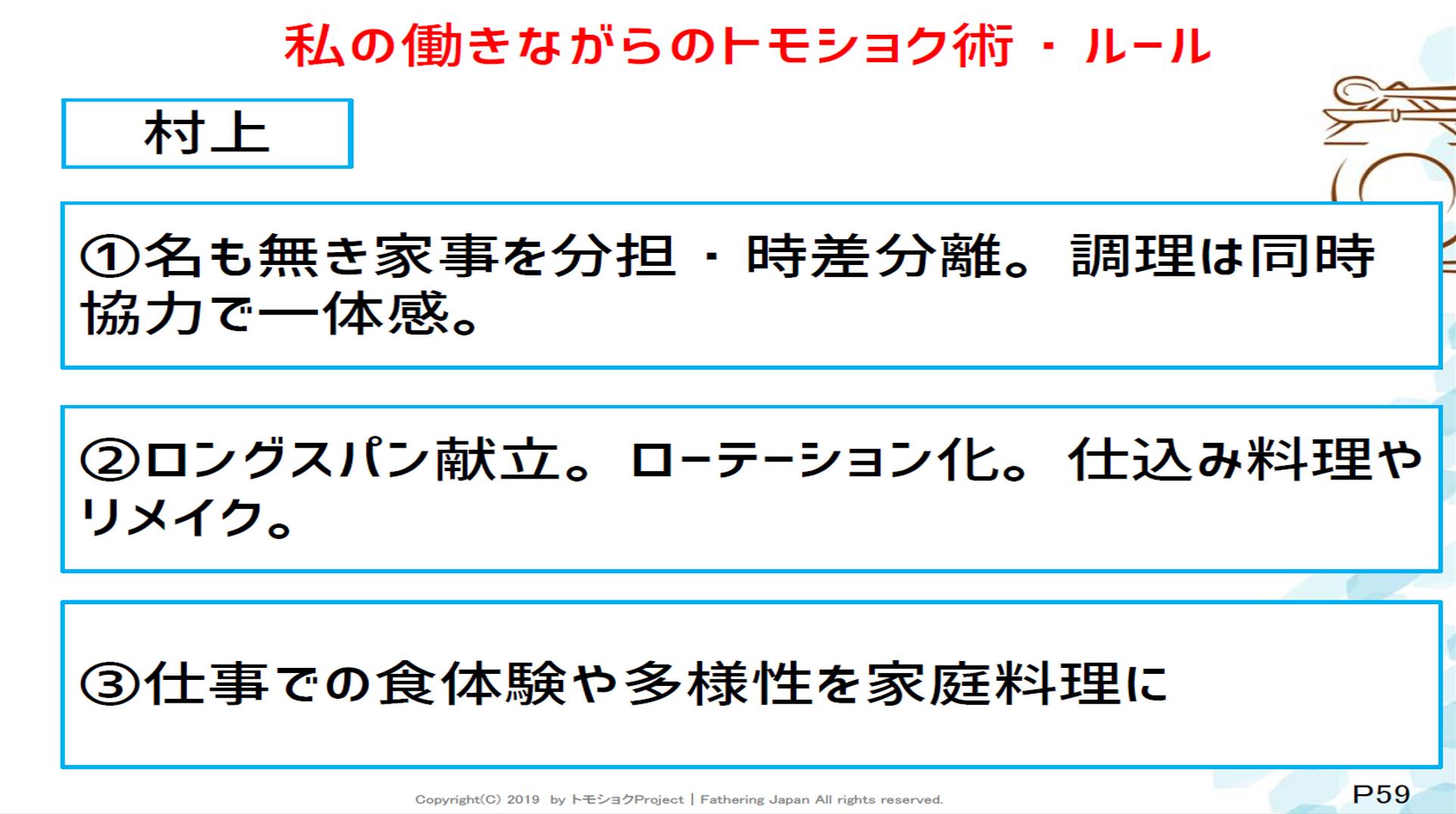 村上誠さんトモショク術,私の働きながらのトモショク術・ルール,トモショクproject,トモショク プロジェクト,ファザーリングジャパン