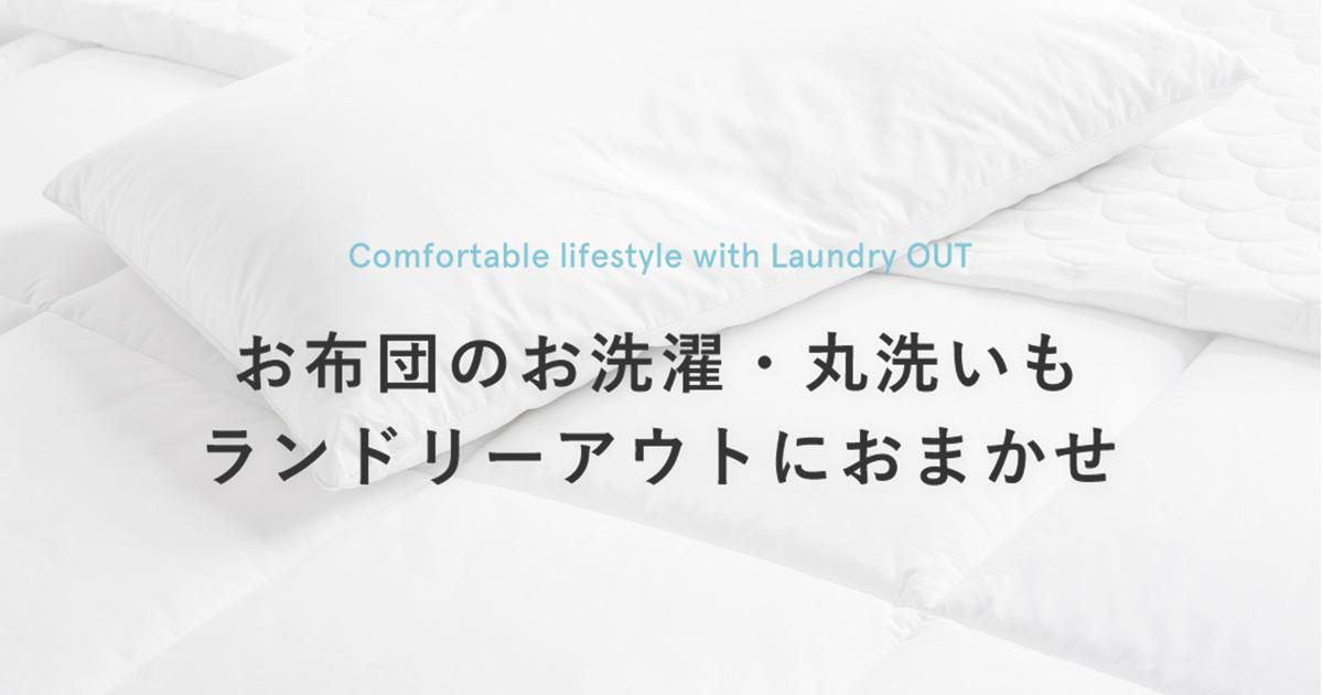 Laundry OUT,ランドリーアウト,布団,水洗い,乾燥,FUTON,洗濯,家men