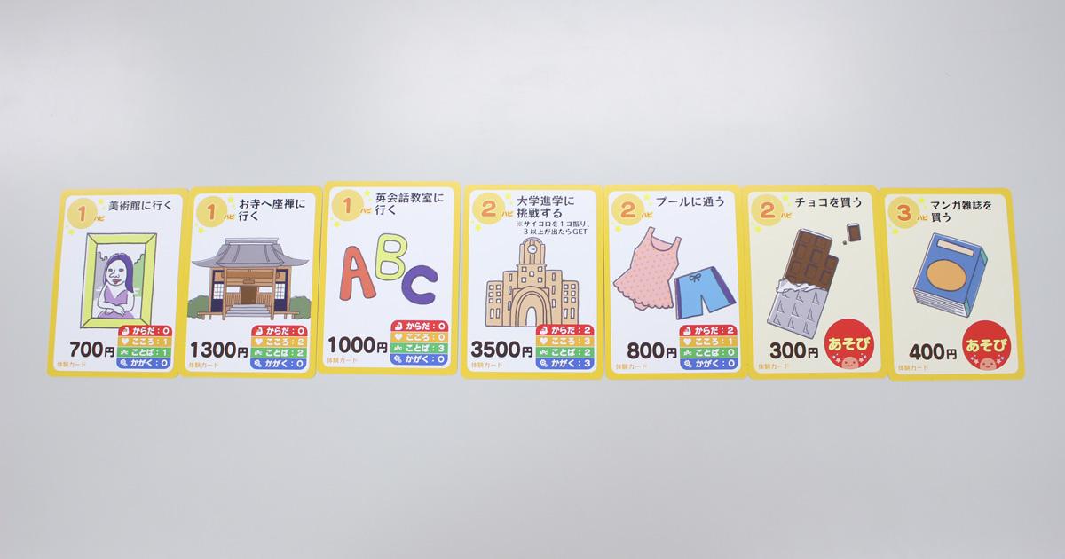子ども,パパ,おもちゃ,職業診断ゲーム,わくわくワーク,高橋晋平