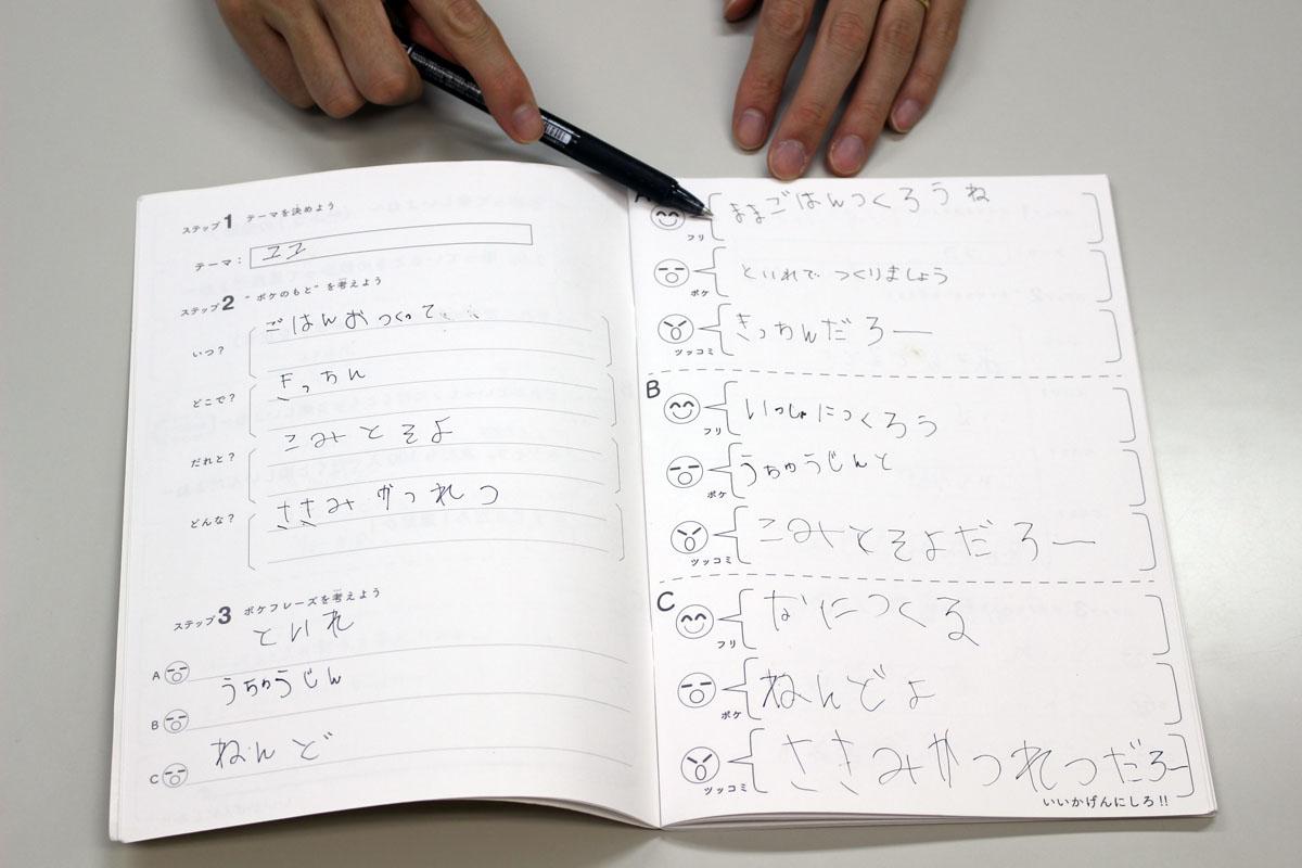 高橋晋平,子ども,パパ,おもちゃ,お笑いノート,漫才,ボケツッコミ