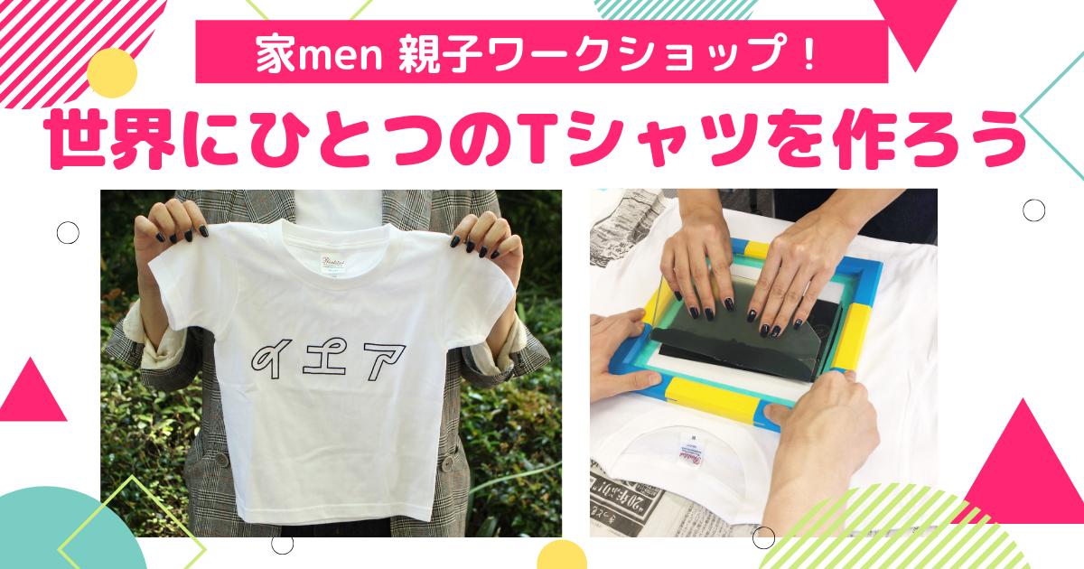 家men,シルクスクリーンプリント,Tシャツ作り,ワークショップ,親子