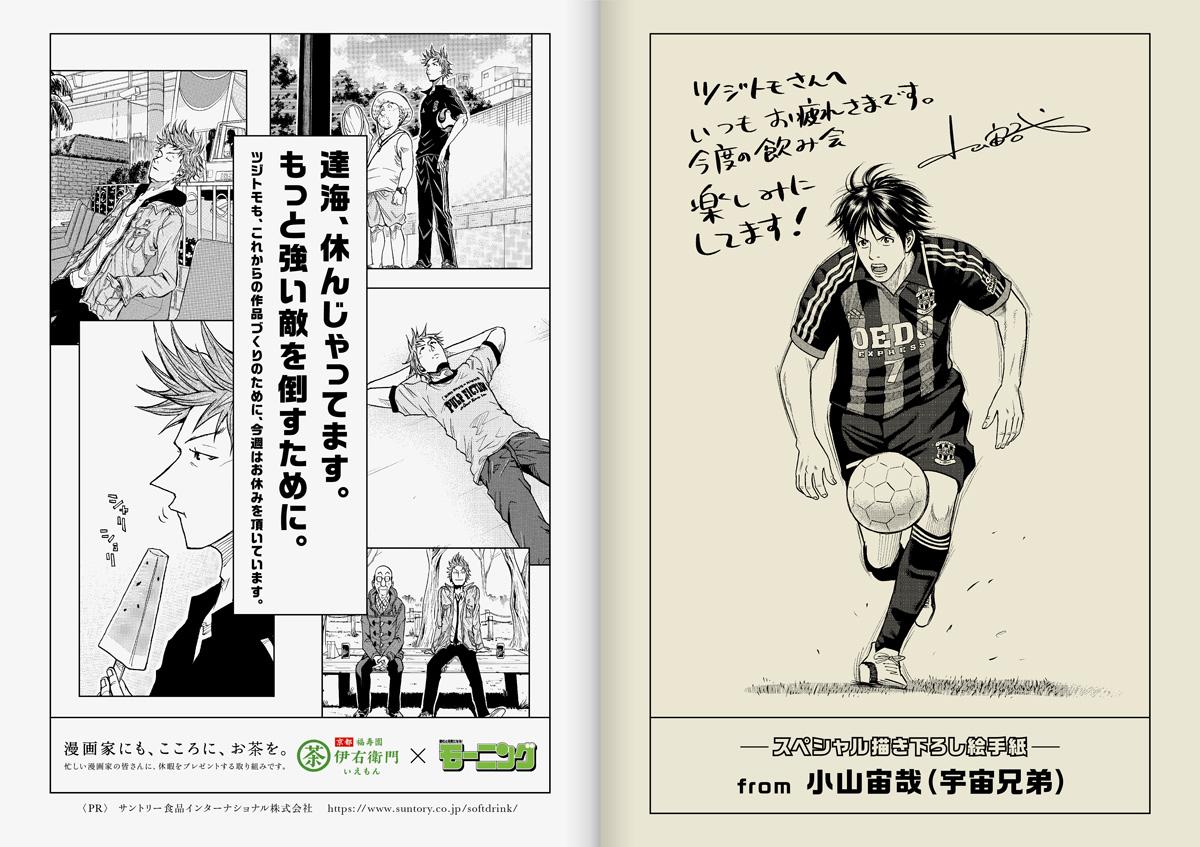 家men,スペシャル描き下ろし絵手紙 from 小山宙哉,モーニング