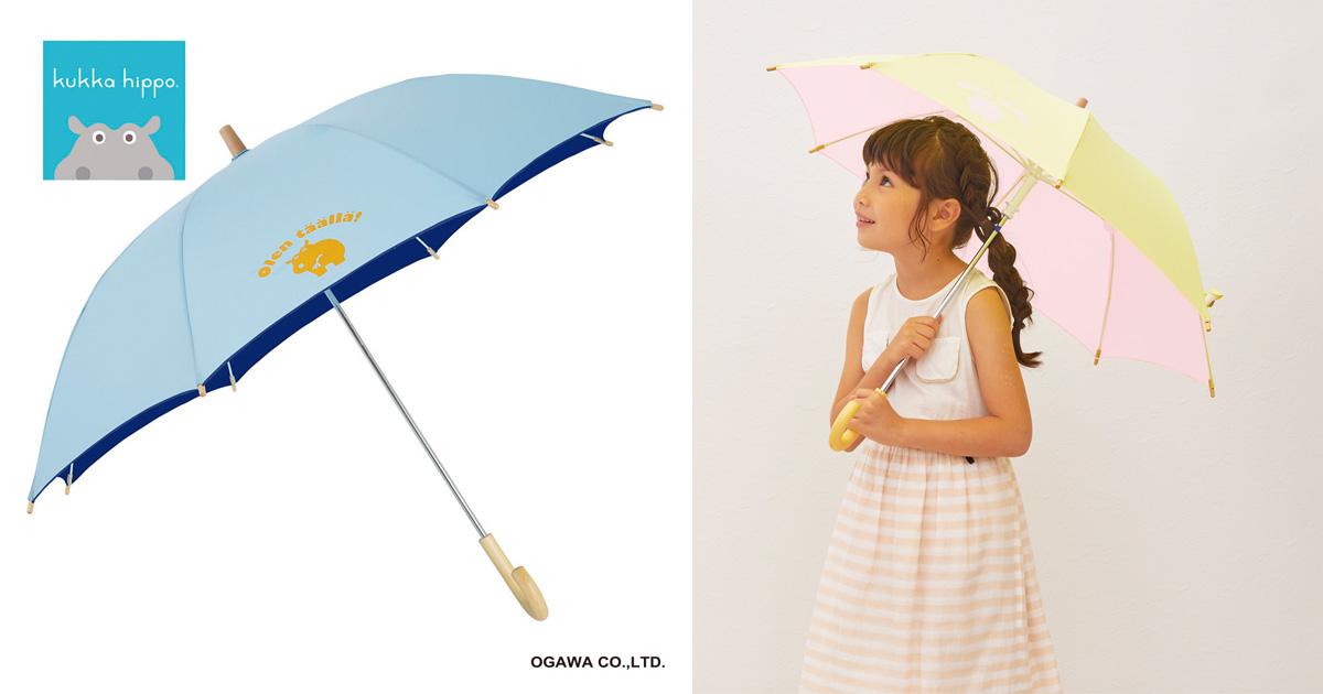 日傘,熱中症,対策,暑さ指数,紫外線遮蔽,低減,小川,エポカル,kukka hippo parasol,クッカヒッポ パラソル,家men