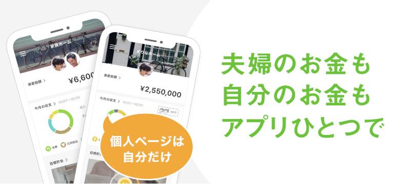 家men,家計管理アプリ, OsidOri,オシドリ