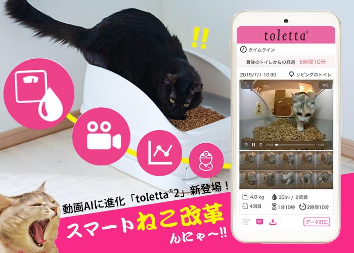 スマートねこトイレ toletta2,toletta,ハチたま,猫 IoT,ペット IoT,スマートねこ改革,ねこビッグデータ,世界猫の日