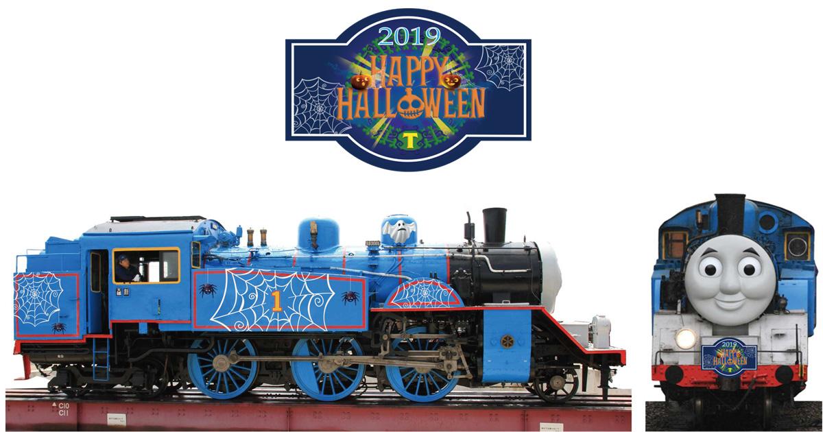 大井川鐵道,DAY OUT WITH THOMAS™ 2019,ハロウィン,家men,イベント,9月,家族,親子,子ども