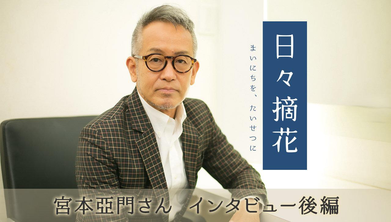 「生きていることを、わかったふりをしたくない」演出家 宮本亞門さん 【インタビュー後編】~日々摘花 第8回~