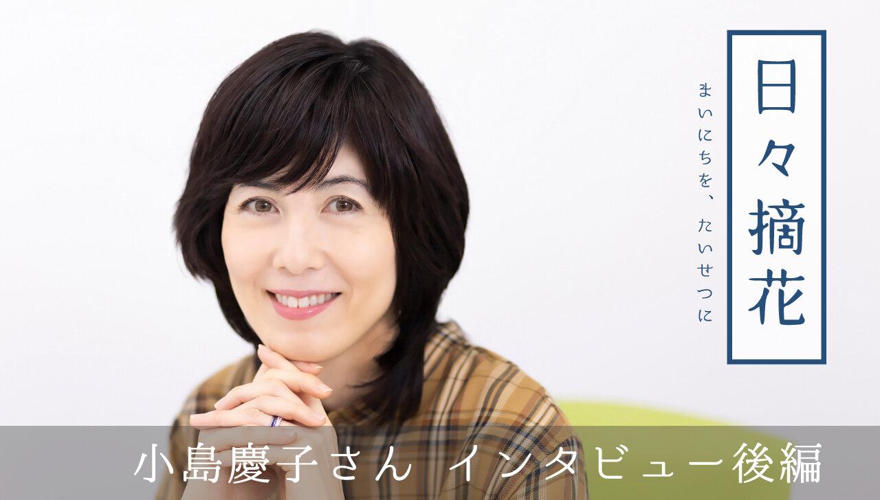 「『別れ』によって、新たに築かれる関係性もある」小島慶子さん【インタビュー後編】~日々摘花 第11回~
