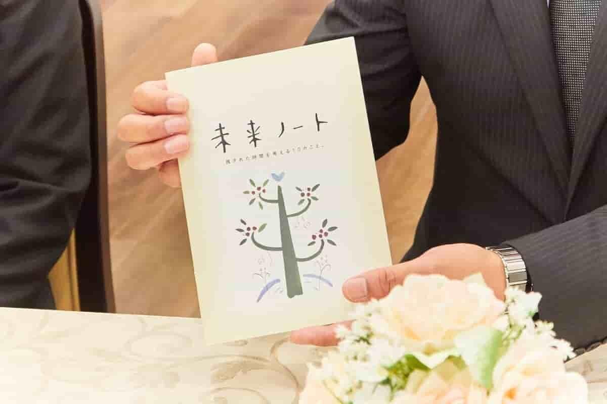エンディングノート(未来ノート)