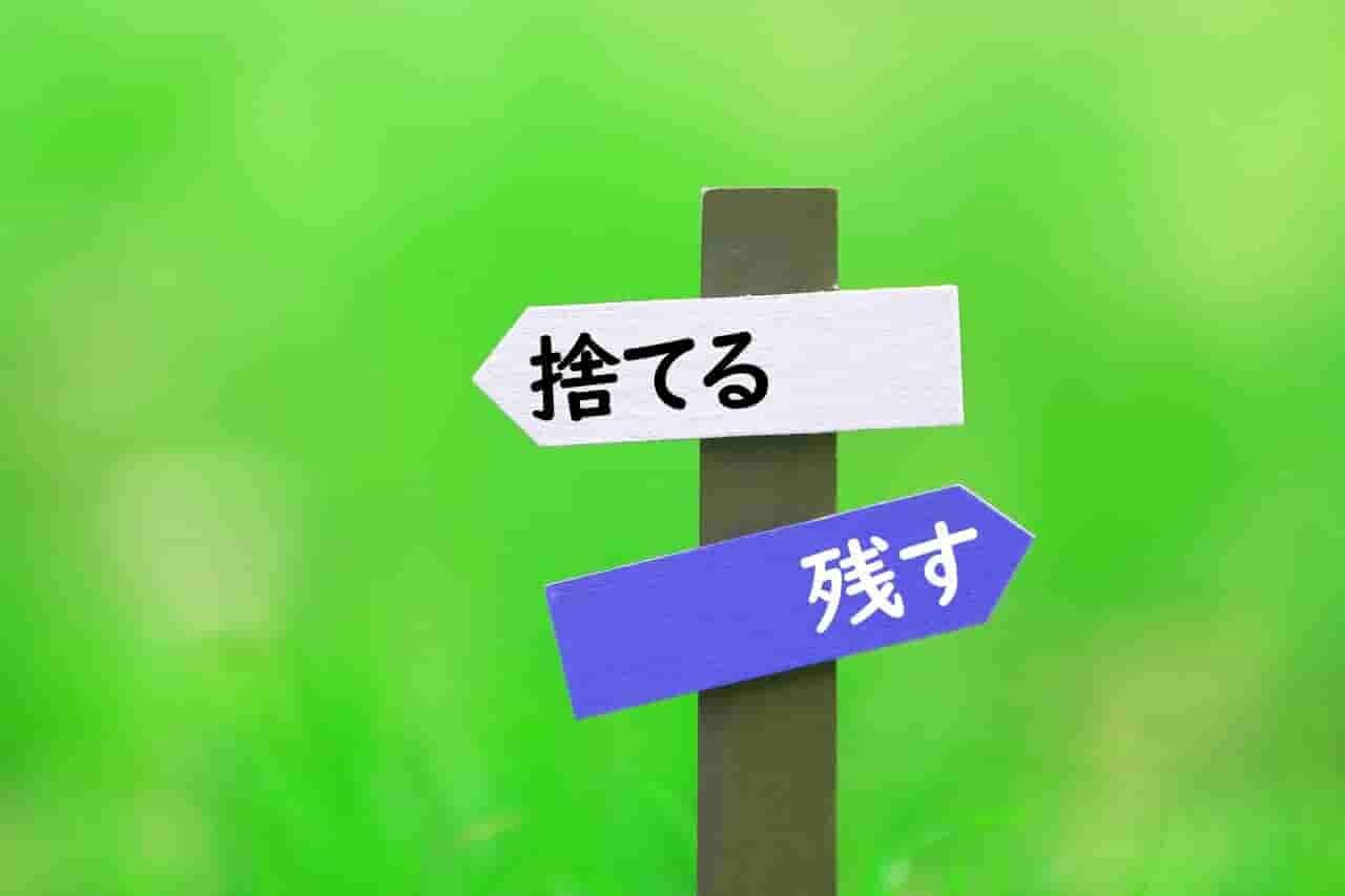 「捨てる・残す」と書かれた標識