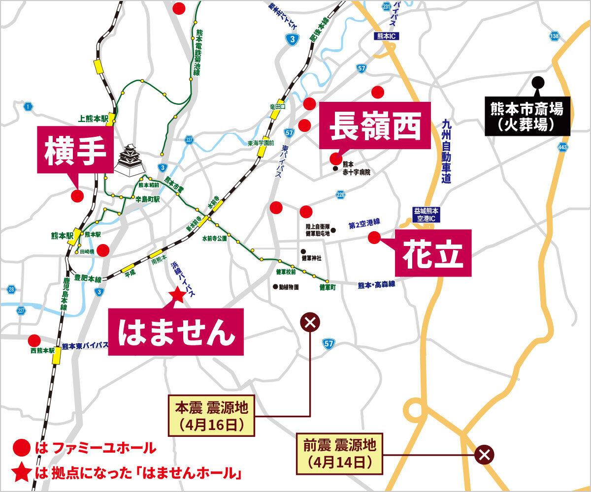 熊本震災の地図。震源地とファミーユホールの位置関係