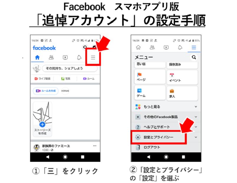 Facebookスマホアプリ版追悼アカウントの設定方法