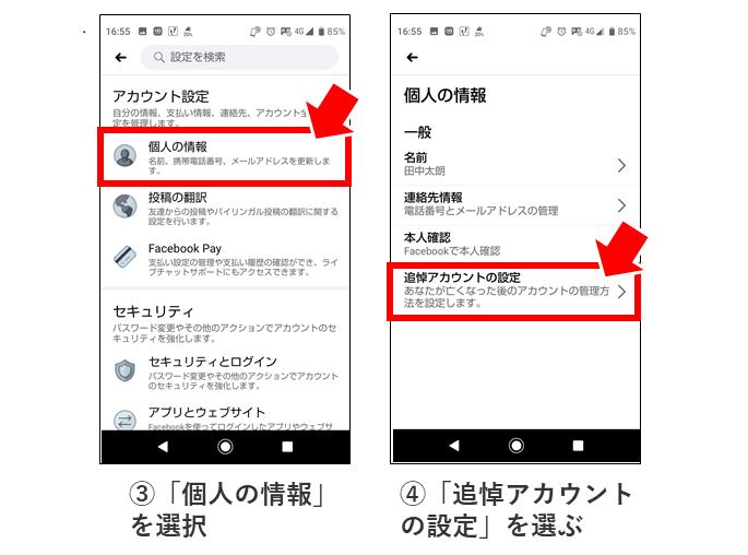 Facebookスマホアプリ版追悼アカウントの設定方法その2