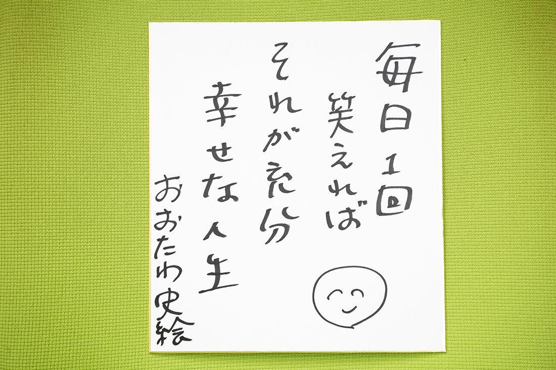 おおたわさんの色紙「毎日1回笑えればそれが充分幸せな人生」