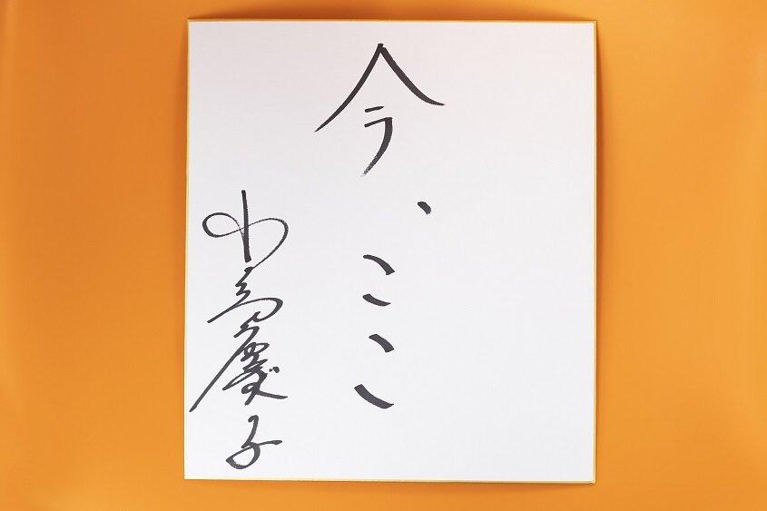 小島さん色紙