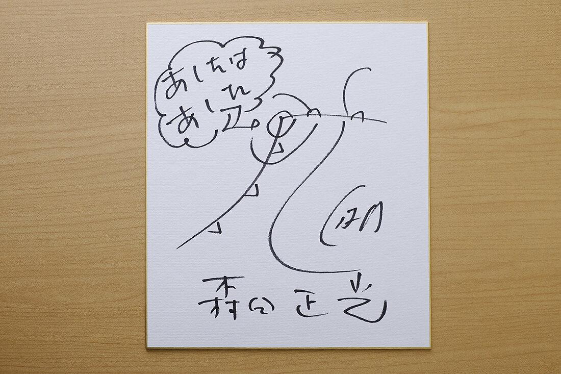 森田さんの色紙、あしたはあした