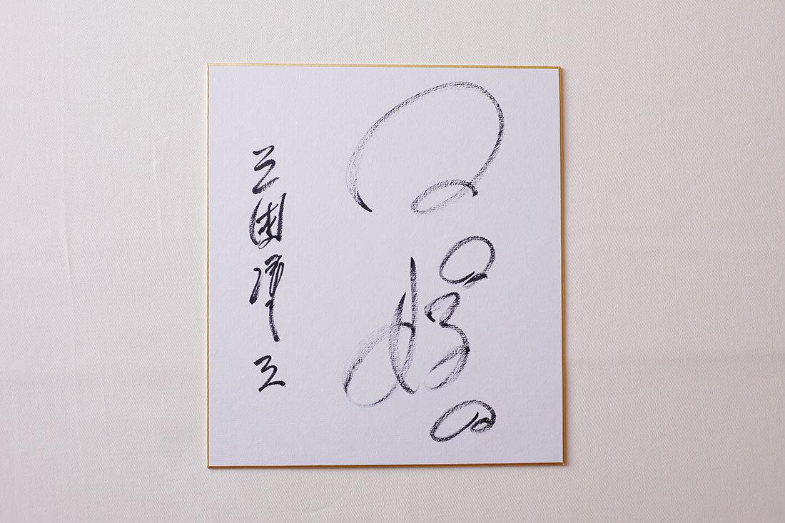 三國さん直筆の「日々好日」