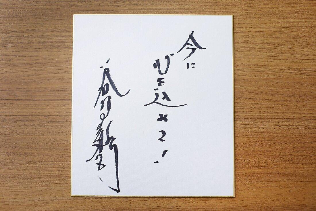 谷村さんの直筆色紙「今に心を込めて!」