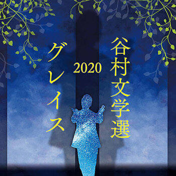 谷村文学選2020~グレイスジャケット写真