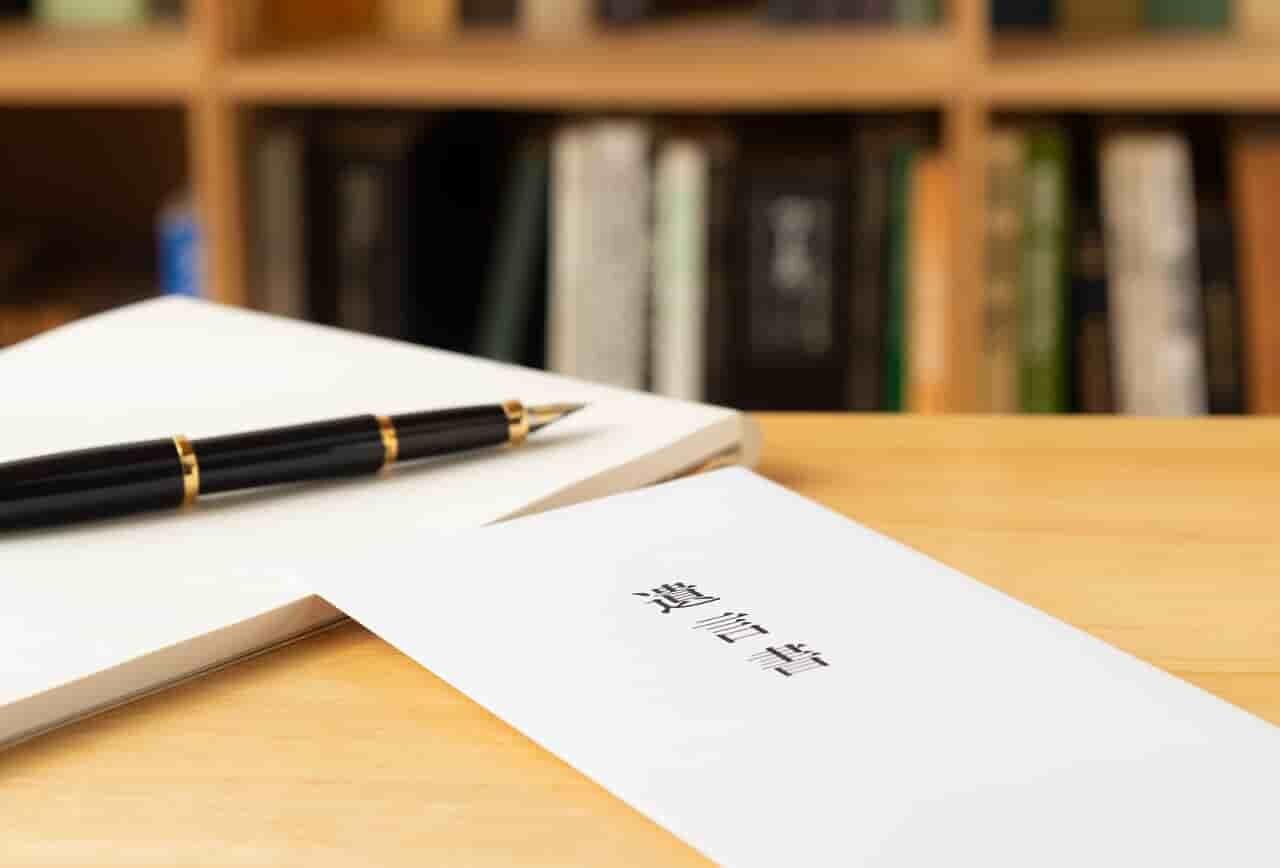 遺言書とペン