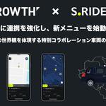 「THE TOKYO TAXI VISION GROWTH」タクシー配車アプリ「S.RIDE」と連携した新メニューを提供開始