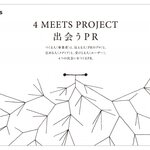 子会社PRTIMES、「4 MEETSプロジェクト - 出会うPR -」に長期サポート版を追加