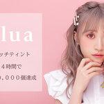 子会社Direct Techの『Lillua』オイルリッチティント、初動24時間の販売個数2万個を達成