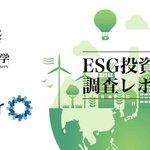 ベクトル、九州大学と共同でESGスコアに関するグローバル調査を実施