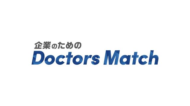 医療従事者と企業のマッチング事業
