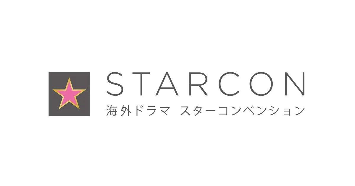 海外ドラマ スターコンベンション