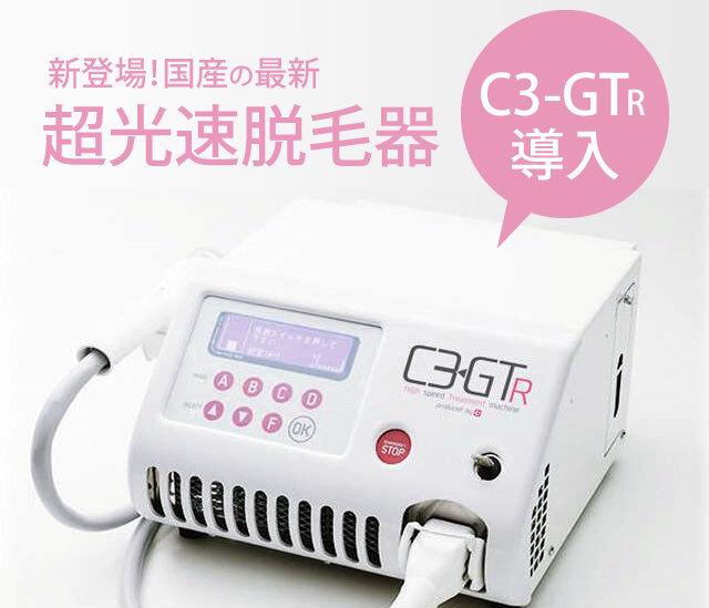 超光速脱毛器「C3-GTR」は1秒あたり10連射の世界最速マシン