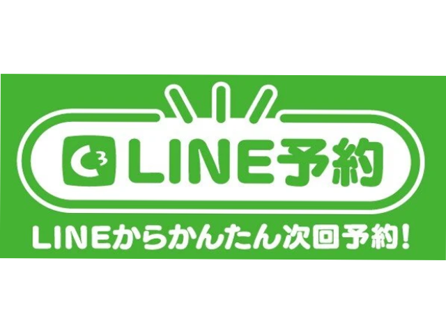 全国のシースリーでオンライン予約できる『LINE予約』