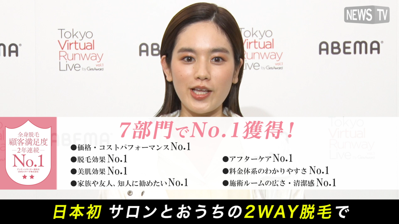 Tokyo Virtual Runway Live By GirlsAwardにシースリーが登場しました。