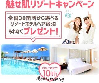 「魅せ肌リゾートキャンペーン」で全国のリゾートホテルを無料でご利用いただけます。