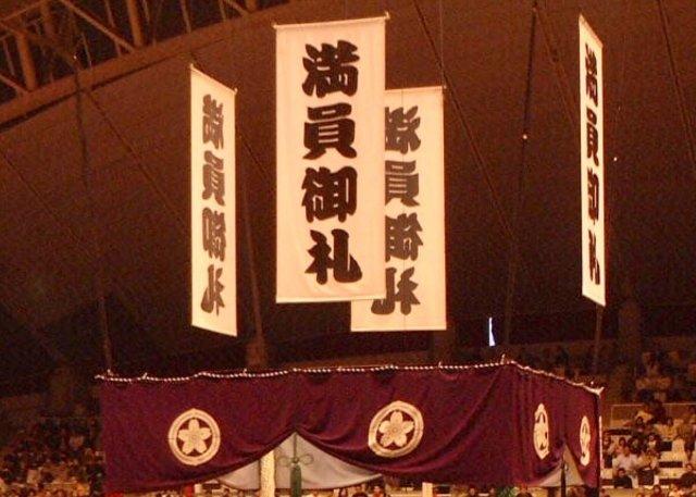 実際に見て臨場感を味わいたい!初めての大相撲観戦のススメ