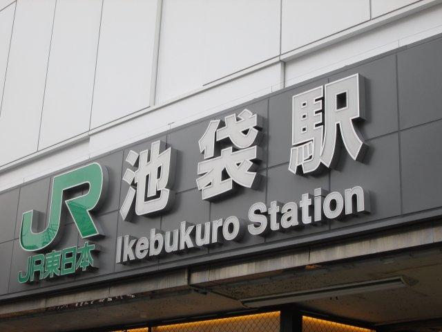 はじめての池袋に行く前に!新宿や渋谷に勝るとも劣らない池袋の魅力!