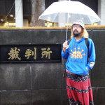 阿曽山大噴火さんに聞いてきた「はじめての裁判傍聴」(前編)