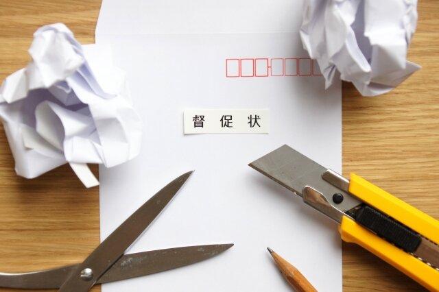 初めて支払督促の申立てをする時のポイントと注意点とは?