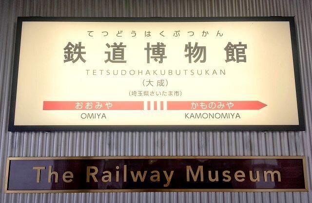 鉄道博物館にはじめて行ってみよう!日本の鉄道の歴史が集約された博物館!